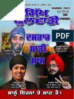 Sikh Phulwari AUG-17 Punjabi