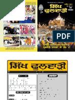 Sikh Phulwari April 2017 Punjabi