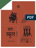 khatraschool.pdf