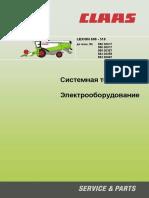 sistemotehnika_elektrooborudovanie-Lex-510-600.pdf