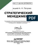 Стратегический менеджмент.pdf