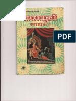Baglamukhi Sadhna E-book