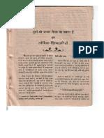 Durga Pratyakshikaran Sadhana February 1991