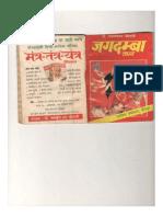 Jagdamba Sadhna by Dr Narayan Dutt Shrimali