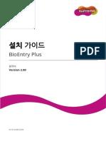 BioEntry Plus IG V2.0 KO