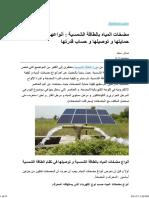 مضخات المياه بالطاقة الشمسية _ أنواعها و كيفية حمايتها و توصيلها و حساب قدرتها