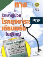 Diarrhea ไทย 2546.pdf