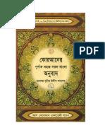 bn_bengali_easy_translation_of_holy_quran new.pdf