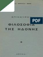 ΕΠΙΚΟΥΡΟΥ Φιλοσοφία της Ηδονής π του Eric_Schmidt [έκδ. 1926]- .pdf