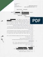 ביטול כתב אישום - תלונת שווא על עבירות אלימות במשפחה - איומים בסכין - תקיפה בנסיבות מחמירות של בת זוג  - בית משפט השלום רחובות