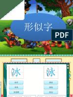 形似字-phpapp02