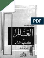 -_العالم_او_كتاب_النور.pdf