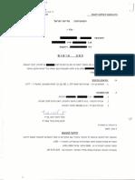ביטול כתב אישום - עבירות אלימות במשפחה - תקיפה בנסיבות מחמירות של בת זוג - מנתח מערכות מחשב - בית משפט השלום רחובות