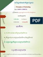 ព្រះមហោសថជាតក.pdf
