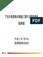 Geology of Aomori