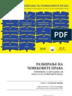 139 - човекови права.pdf