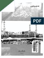 تاريخ الكعبة.pdf