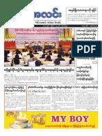 Myanma Alinn Daily_ 13 August 2017 Newpapers.pdf