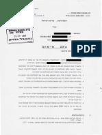 מחיקת כתב אישום - חזרה מכתב אישום - תלונת שווא - הסגת גבול פלילית - תקיפה הגורמת חבלה ממשית - בת זוג - הטרדה באמצעות מתקן בזק - היזק בזדון - בית משפט השלום אשדוד