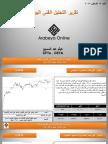 البورصة المصرية تقرير التحليل الفنى من شركة عربية اون لاين ليوم الاحد 13-8-2017