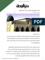 علماء المسلمين يرفعون الحظر عن زيارة المسجد الأقصى