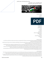 الحق التاريخي في فلسطين _ الهيئة الدولية لدعم حقوق الشعب الفلسطيني