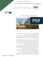 الوطن= الصوفية_ يطلقون أكبر مشروع قومي لمواجهة الإرهاب