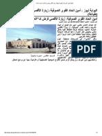 البوابة نيوز_ أمين اتحاد القوى الصوفية_ زيارة الأقصى فرض كـ_العمرة_ (نسخة طباعة)