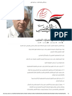 Alwasatnews Epub Download