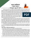 20120610122924828_VishMuktKrishi.pmd.pdf