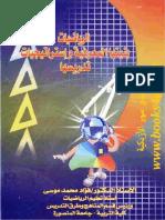 الرياضيات بنيتها المعرفية واستراتيجيات تدريسها - فؤاد محمد موسى