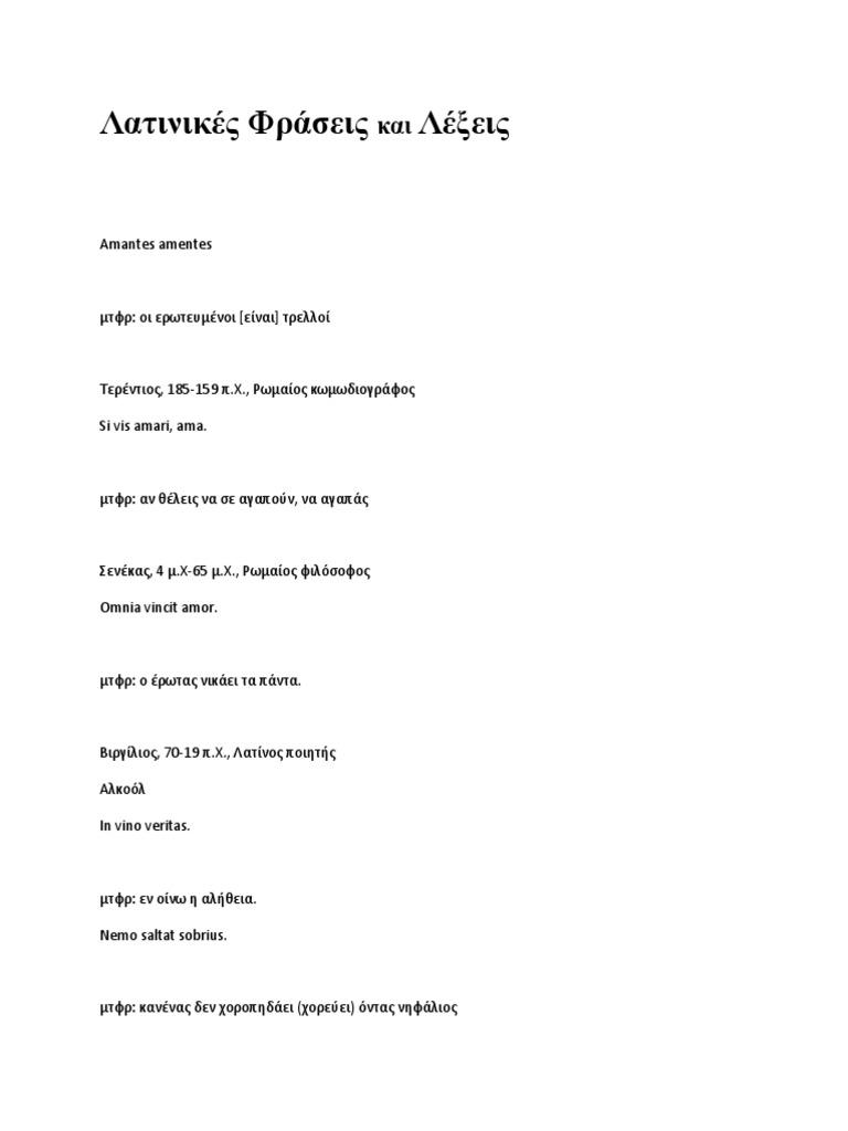 c87d4e6fc5d4 Λατινικές Φράσεις Και Λέξεις