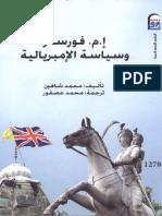 إ.م. فورستر وسياسة الإمبريالية