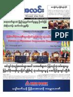 Myanma Alinn Daily_ 14 August 2017 Newpapers.pdf