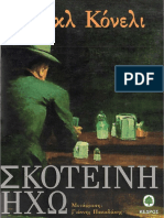 Η ΣΚΟΤΕΙΝΗ ΗΧΩ - ΜΑΙΚΛ ΚΟΝΕΛΙ (1992).pdf