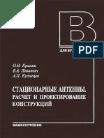 Крахин О.И. Стационарные Антенны. Расчет и Проектирование Конструкций. 2014