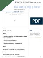 数学教案-长度单位的换算(米以内)_小学三年级数学教案.pdf