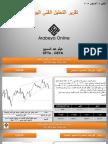 البورصة المصرية تقرير التحليل الفنى من شركة عربية اون لاين ليوم الاثنين 14-8-2017