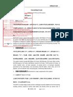 Turbine Lube Oil System Description