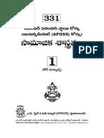 331 Socialogy Vol I