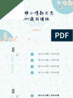 淡雅文艺小清新通用PPT模板