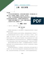 [Tiku.gaokao.com]年高考上海语文试卷