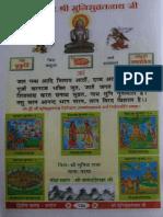Shri Munisubratnathji