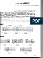 Fretboard 5型