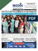 Myanma Alinn Daily_ 15 August 2017 Newpapers.pdf