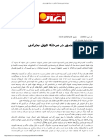 روزنامه ایران_وضعیت آب کشور در مرحله فوق بحرانی