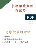 340181187-T10写字教学的方法与技asd