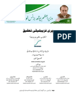 Inland Fish Farming URDU
