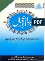 Jaza-Ul-AmaalByShaykhAshrafAliThanvir.a.pdf