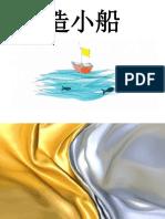 造小船.pptx